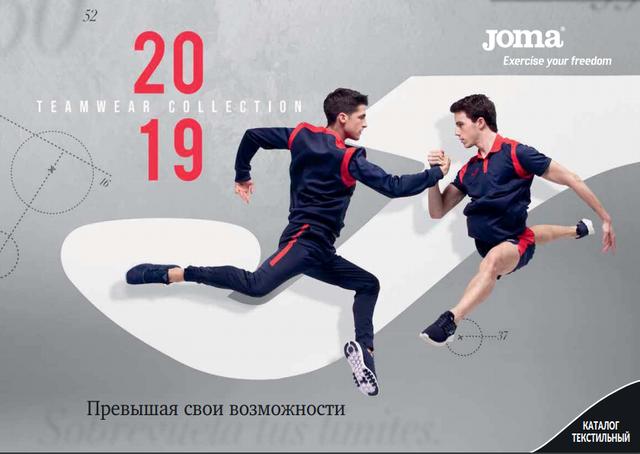 Бренд, который удивляет. Новый каталог Joma на 2019-2020 год